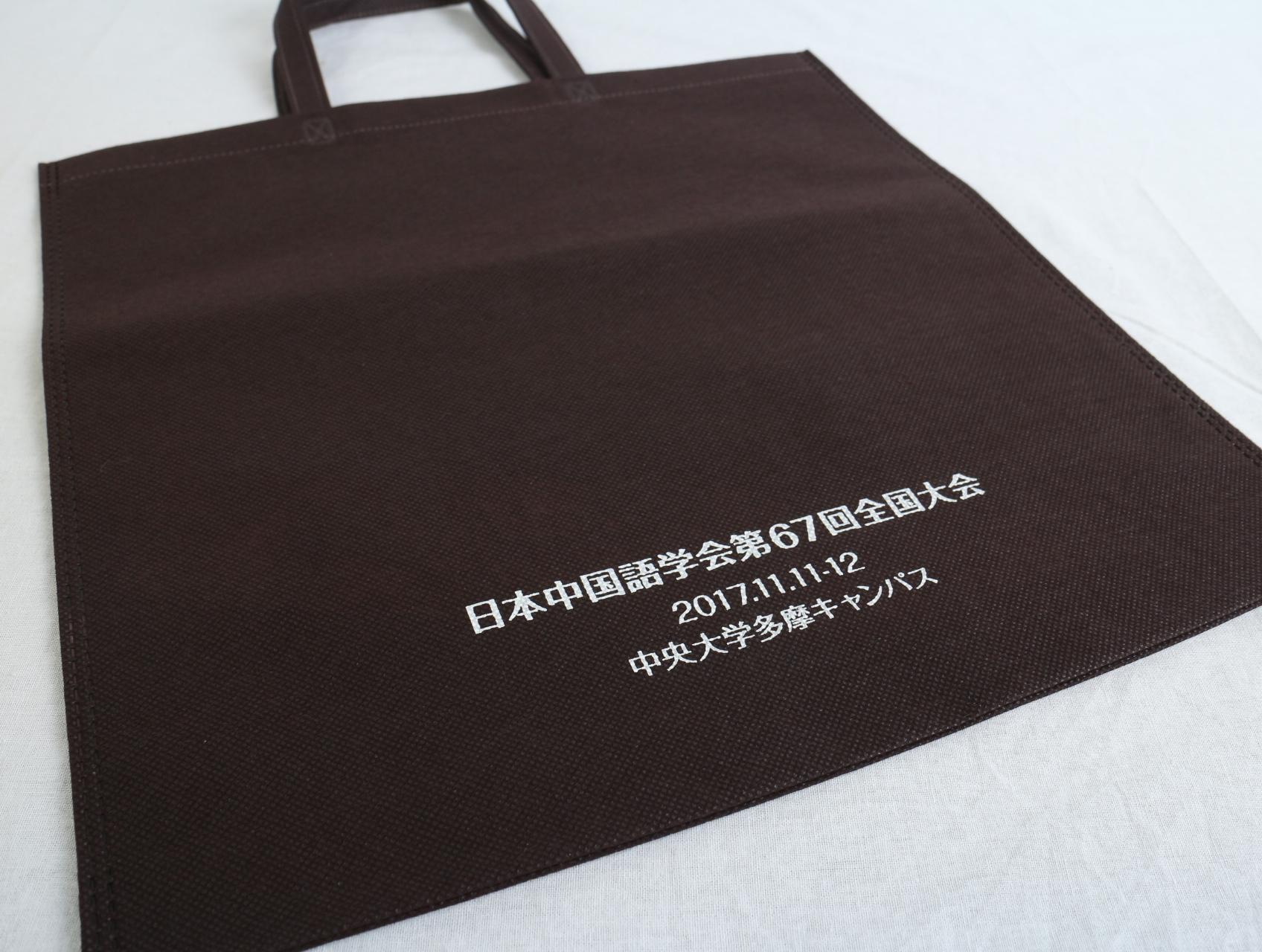 学会で配布されるオリジナル不織布バッグ!