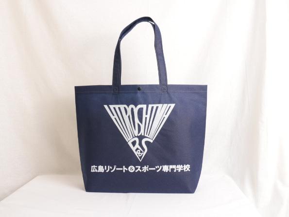 専門学校の配布用名入れ不織布バッグ