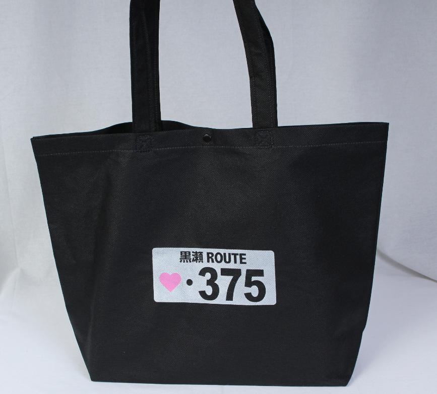 LOVE 国道375号線のオリジナル不織布バッグ